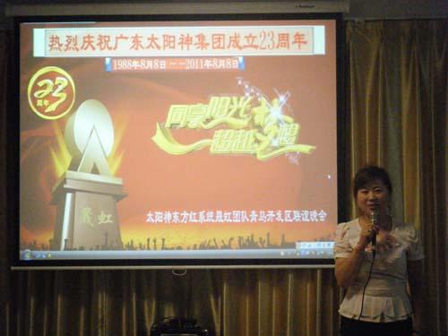 青岛工作室祝贺太阳神成立23周年