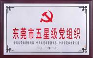 东莞市五星级党组织