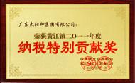 """连续四年荣获""""纳税特别贡献奖"""""""