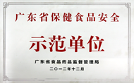 广东省保健食品安全示范单位