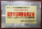 2014-2015年度国家守合同重信用企业