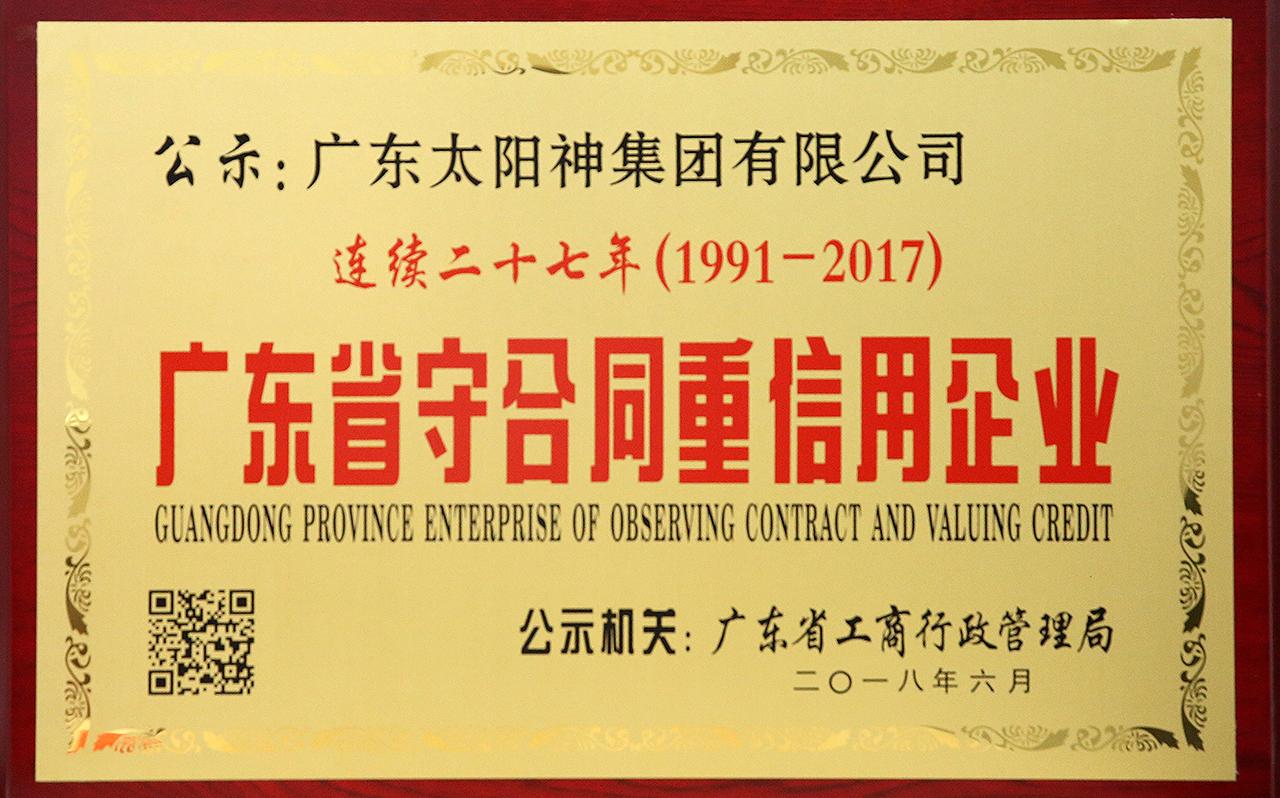 连续27年广东省守合同重信用企业