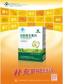 B族维生素片(1号馆)