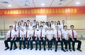 薪火相传|bwinapp下载网络党总支召开换届选举大会