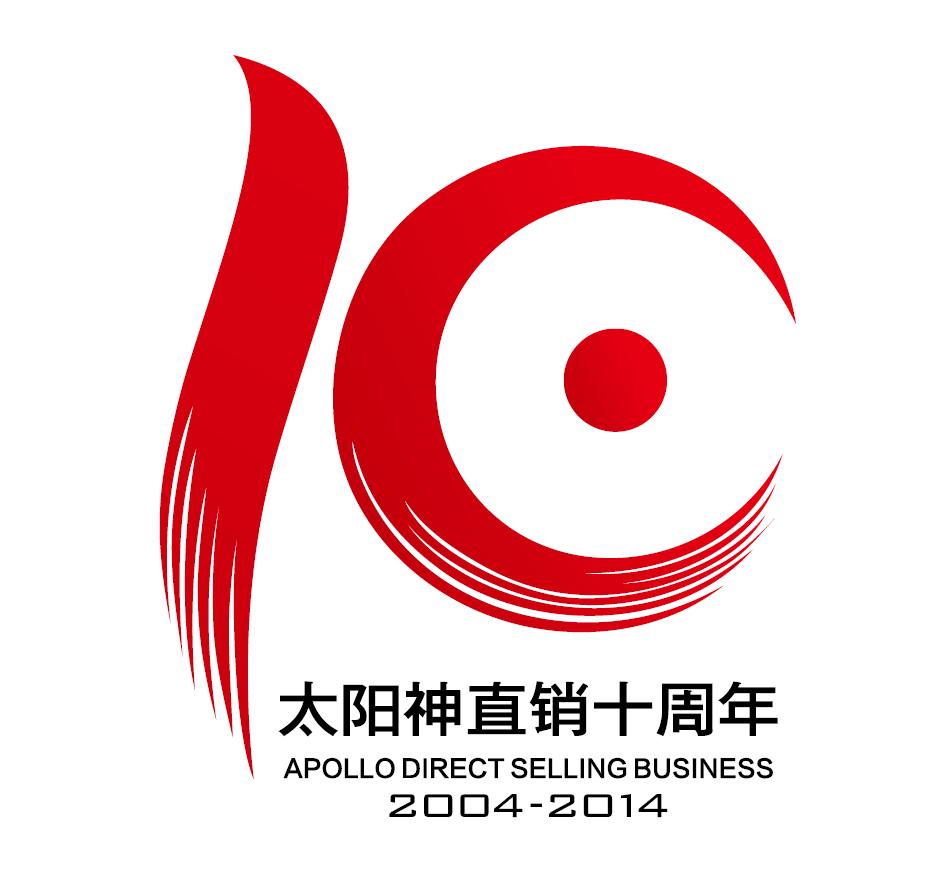 2014十周年庆典